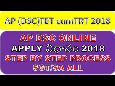 AP DSC 2018  How To Apply AP DSC ONLINE APPLICATION PROCESS  SGT/SA/PET/ART/MUSIC TEACHER