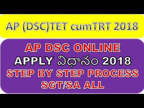 AP DSC 2018||How To Apply AP DSC ONLINE APPLICATION PROCESS||SGT/SA/PET/ART/MUSIC TEACHER