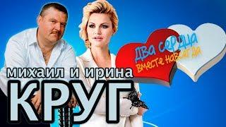 Михаил КРУГ и Ирина КРУГ -  Два сердца вместе навсегда