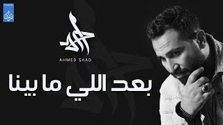 بعد اللي ما بينا - احمد سعد -Ahmed Saad