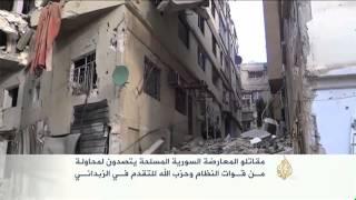 المعارضة السورية تتصدى لمحاولة التقدم بالزبداني
