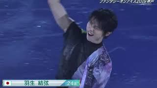 Fantasy on Ice Kobe 6/22 broadcast opening