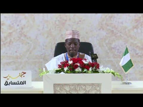 Download 2017 Bahrain International Quran Musabaqah | Muhammad Inuwa Adam Umar Kano | Nigeria 60 Hizb | 4th
