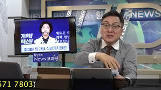 추미애의 「문재앙 댓글」 고발 압박 BH와 역할 분담? / 가상화폐 급등락 배경 [정치분석] (2018.01.18) 3부