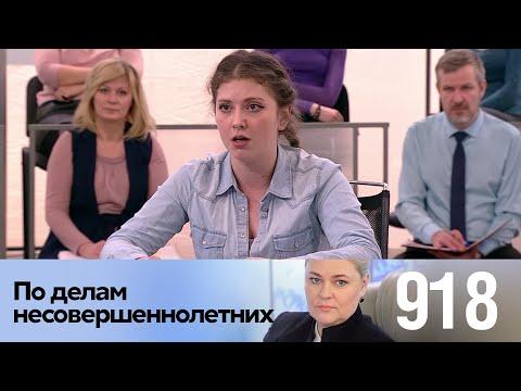 По делам несовершеннолетних | Выпуск 918