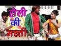 Download dehati Holi || Holi Ki masti || होली की मस्ती || Ramdhan Gujjar || Trimurti Cassette MP3 song and Music Video