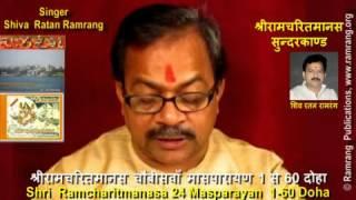 Akhand Ramayana 24 Masparayan 1 to 60 Doha Sundar Kand
