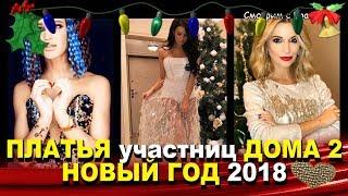 Платья участниц  ДОМА 2 на  Новый 2018 год