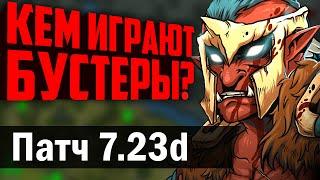 КЕМ ИГРАЮТ БУСТЕРЫ ПАТЧ 7.23d Самые опасные герои нового патча.