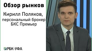 Финансовый обзор с Кириллом Поляковым