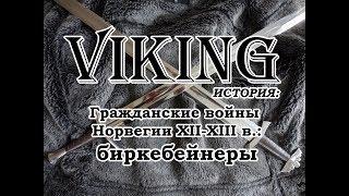 Биркебейнеры: гражданские войны Норвегии XII-XIII веков