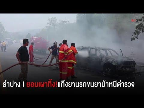 ยอมเผาทิ้ง!แก๊งยานรกขนยาบ้า-ไอซ์ถูก จนท.ไล่ติดตามยิงยางมิว-เซเว่น จุดไฟเผารถทิ้งกลางถนน