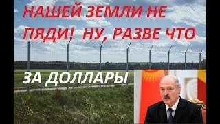 Ни пяди Беларускай земли- на 99 лет аренда Катару!(, 2017-06-24T08:57:01.000Z)