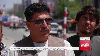LEMAR NEWS 01 June 2018 /۱۳۹۷ د لمر خبرونه د غبرګولي ۱۱ نیته