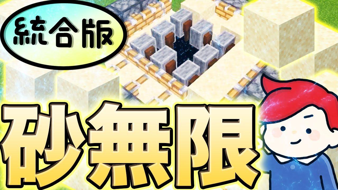 【マイクラ】統合版で動く砂無限の作り方!!統合版1.16/BE/PE/PS4/Switch