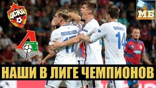 ЛОКО жжет! ЦСКА сильнее СПАРТАКА. Обзор матчей