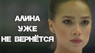 Алина Загитова уже не вернётся