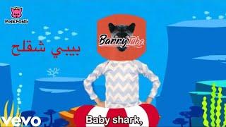 أغنية بيبي شارك باري تيوب (ريمكس ٢٠١٩) baby shark - barry tube