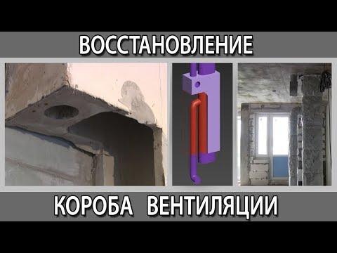 Восстановление вентиляционного короба воздуховода на кухне после демонтажа