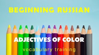 Beginning Russian I: Adjectives of Color | Vocabulary Practice