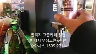 수제캔커피 캔포장 캔시머 캔실러 캔밀봉기 무인카페창업