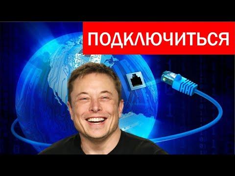 Подключиться к интернету Илона Маска! Медицинская капсула Median AMB