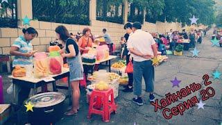 Хайнань2-20 Красивое место. Фруктовый рынок для местных