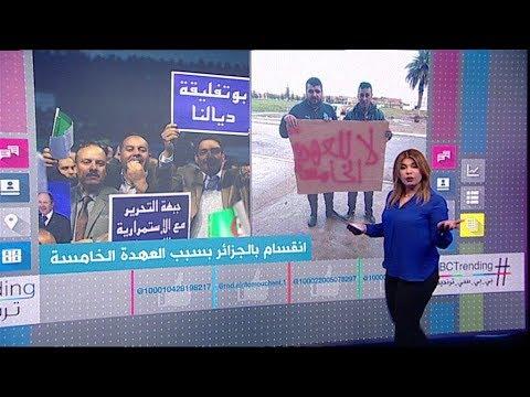 الأمن في #الجزائر يحذر من منشورات فيسبوك مناهضة لـ #بوتفليقة   #بي_بي_سي_ترندينغ  - 18:54-2019 / 2 / 15