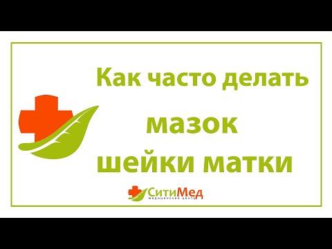 ГИНЕКОЛОГ Йошкар-Ола. Цитология шейки матки.
