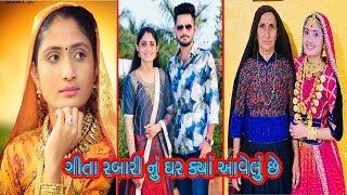 ગીતા રબારી નું ઘર ક્યાં આવેલું છે || Geeta Rabari Biography