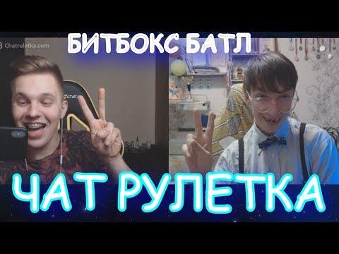 ТИМА МАЦОНИ VS БОТАН | БИТБОКС БАТЛ | Чат рулетка