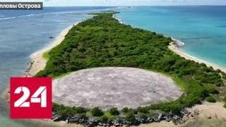 Ядерное наследство: в Тихом Океане может произойти катастрофа - Россия 24