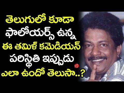 జనగ్ రాజ్ పరిస్థితి ఏంటి | Did you know about current status of Comedian Janagaraj ?  Gossip Adda