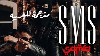 أغنيه المانيه مترجمة للعربيه Samra SMS