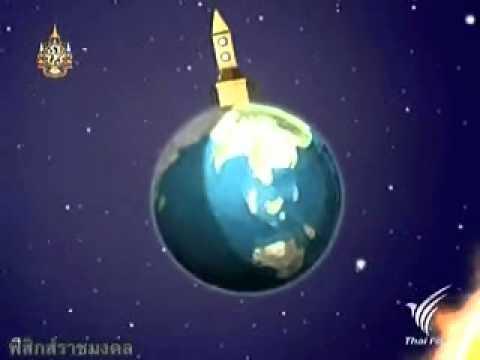 ดาวเทียมโคจรรอบโลกได้อย่างไร