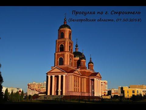 Прогулка по г. Строитель (Белгородская область, 07.10.2018)