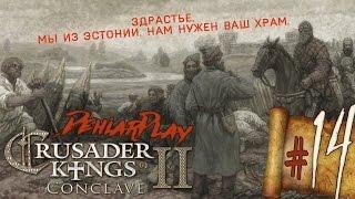 Входим в историю в Crusader Kings 2: Conclave - 14 серия [В Финляндию за святынями!]