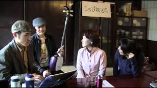 2012年10月24日 ゲスト プラムフィールド馬場利子さん 津軽三味線「糸音...