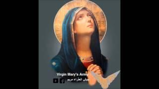 ترتيلة حبك يا مريم غاية المنى