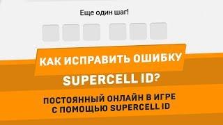 ВЕЧНЫЙ ОНЛАЙН И РЕШЕНИЕ ОШИБКИ С SUPERCELL ID! НОВЫЕ ЛАЙФХАКИ В CLASH OF CLANS