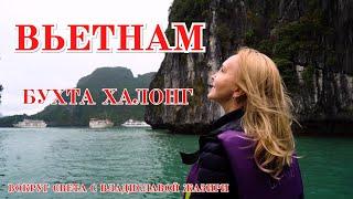 Вьетнам -  Бухта Халонг  Vietnam - HaLong Bay Вокруг света с Владиславой Жазири