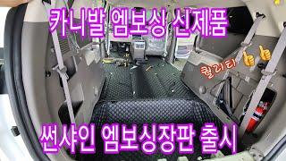 카니발 엠보싱장판 고급형 썬샤인 출시!!