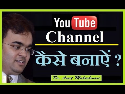 How to make YouTube channel to Earn Money | Hindi | By Dr. Amit Maheshwari