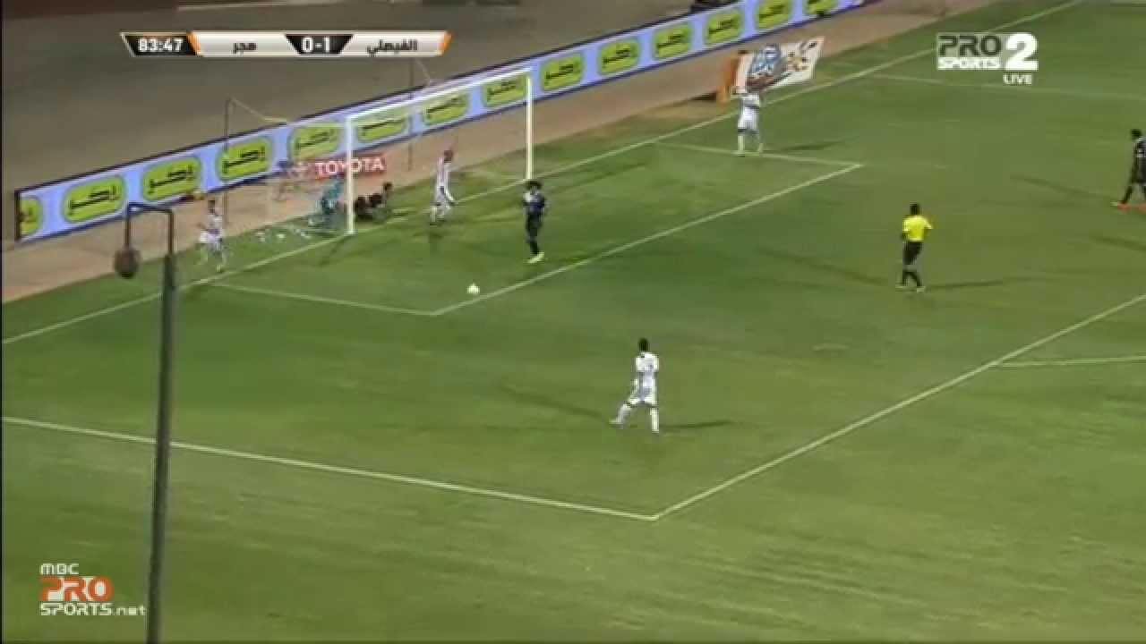 """هدف الفيصلي الثاني في مرمى هجر """"اسلام سراج"""" - MBC PRO ..."""