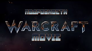 [WarCraft] Обзор фильма WarCraft. Часть 1. Актерский состав и съемочная группа