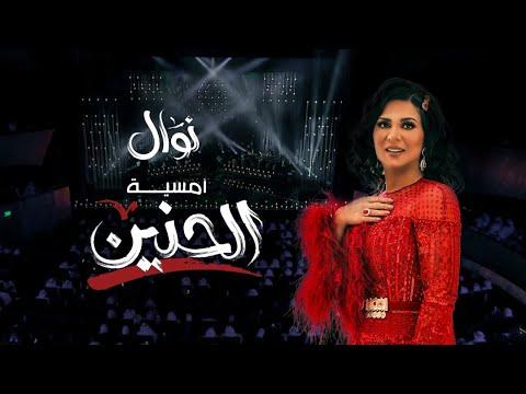 نوال الكويتية – امسية الحنين 2020