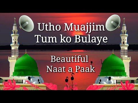 Utho Muajjim Tum Ko Bulaye || Beautiful Naat A Paak