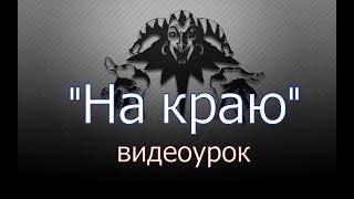 Король и шут - На краю (видеоурок)