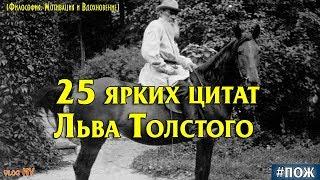 25 ярких цитат Льва Толстого. Лев Толстой и его мудрые цитаты