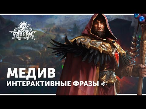 видео: Медив - Интерактивные Фразы | heroes of the storm